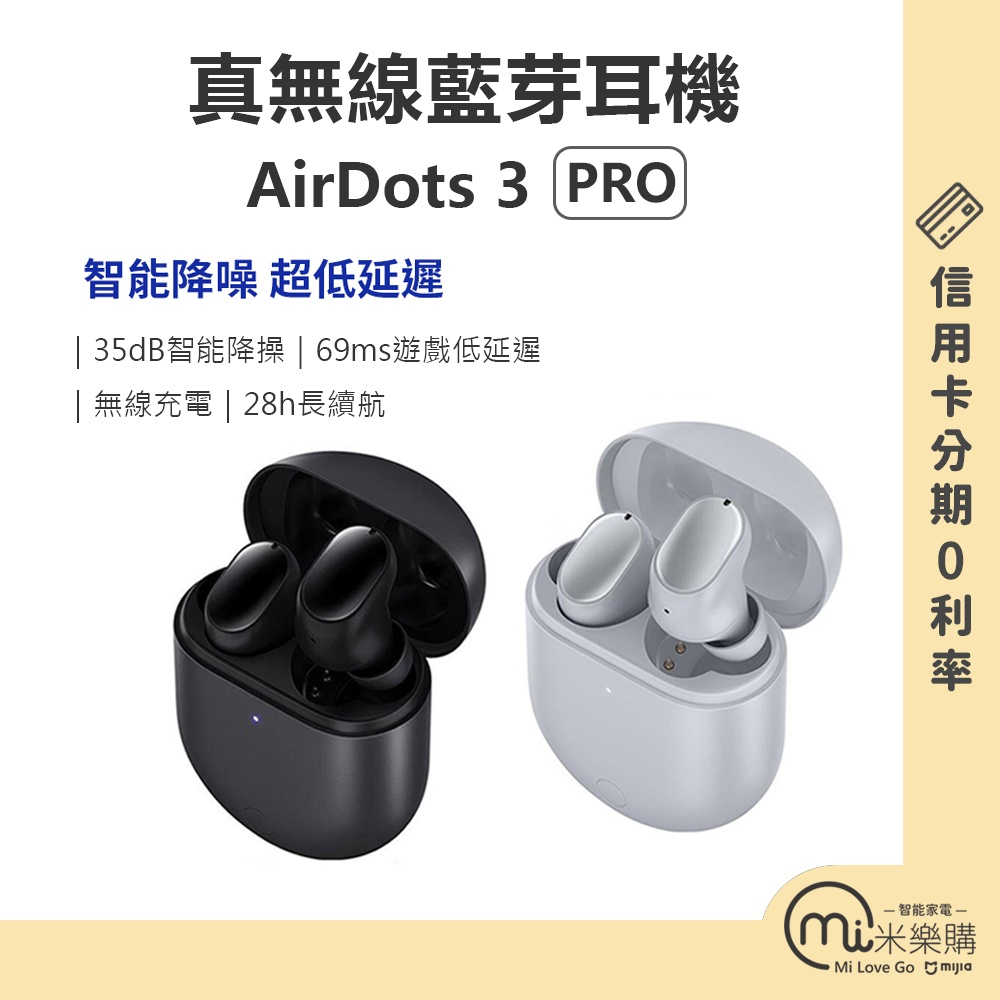 小米 Redmi AirDots 3 pro 真無線藍芽耳機 /主動降噪 / 台灣保固 【米樂購】