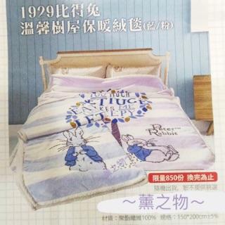 ~薰之物~1929 彼得兔 比得兔 Peter Rabbit 溫馨樹屋保暖絨毯 棉毯 棉被 毯子 被子 暖絨毯 暖暖毯 高雄市