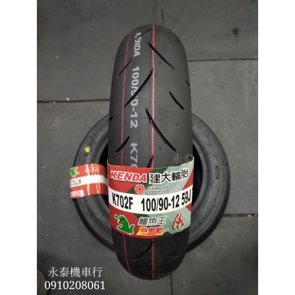 永泰機車行 建大 K702 熱熔胎 高胎 100/90-12 120/80-12 110/70-12 120/70-12