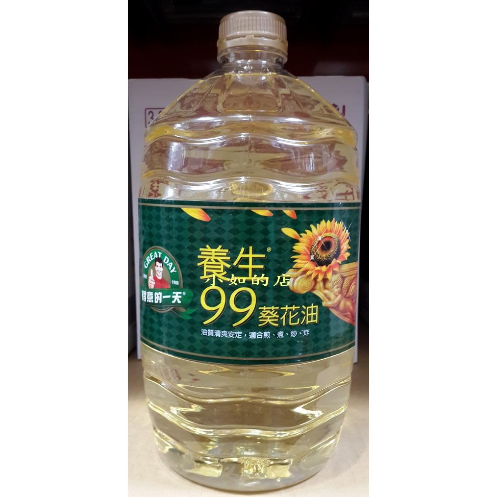 小如的店】COSTCO好市多代購~得意的一天 養生99葵花油(每瓶5公升)