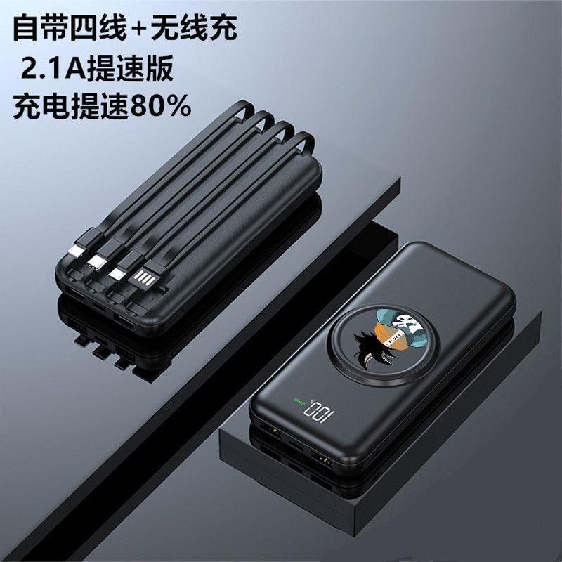 【新款】無線充電寶20000毫安自帶線10000毫安快充蘋果華為手機通用充電寶極品