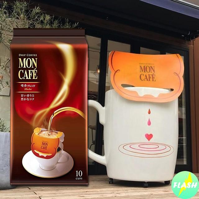 ⚡ 日本製 MON CAFE 摩卡 Mocha 濾掛咖啡包組 (10入)