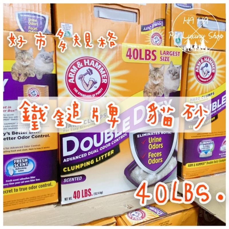 鐵鎚牌貓砂 鐵鎚貓砂 40LBS 18.14kg 貓砂 好市多 除臭貓砂 鐵鎚牌 寵物用品
