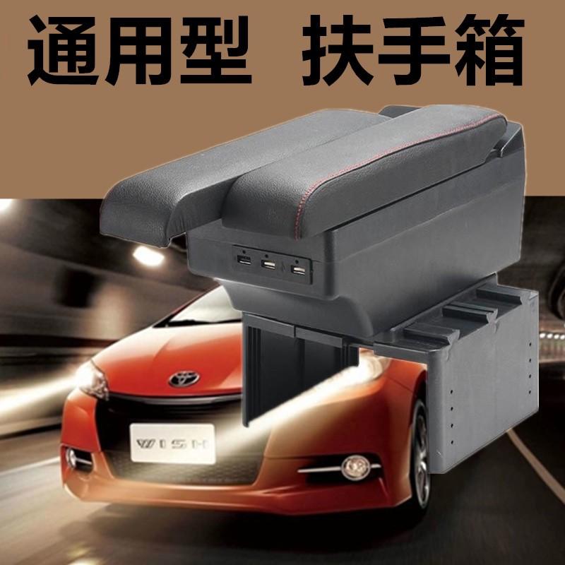 【免運/現貨】通用型扶手箱 中央扶手 置杯架 雙層伸縮 USB車充 扶手 扶手箱  WISH 扶手箱