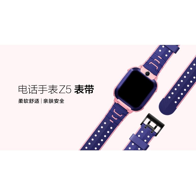 小天才電話手錶Z5 錶帶