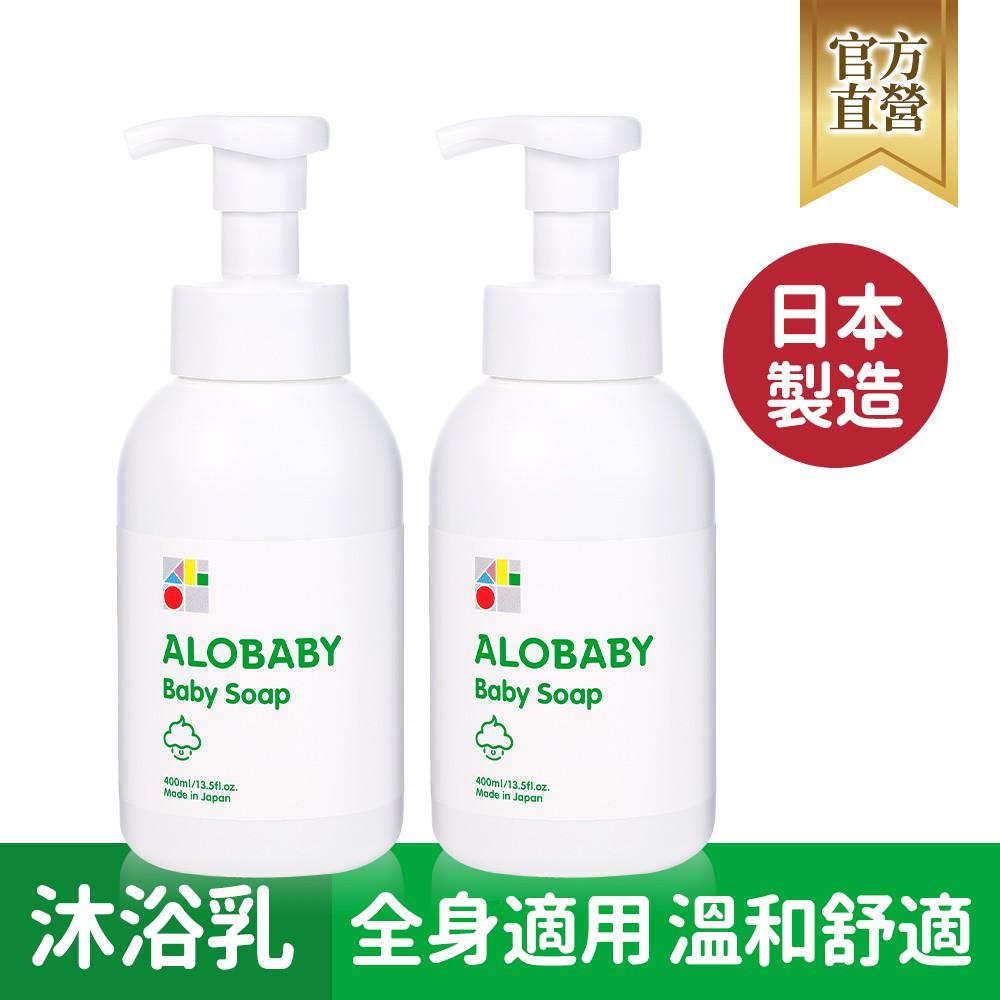 ALOBABY寶寶晚安洗髮沐浴乳400ml[2入組]