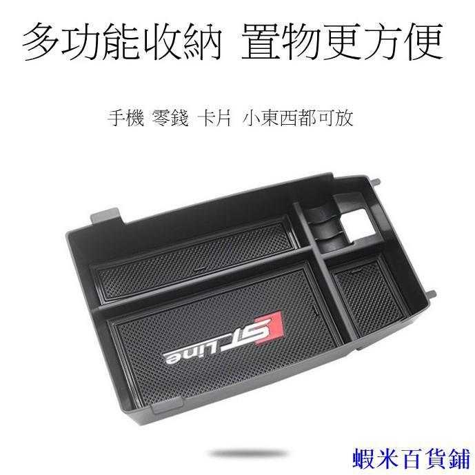 臺灣發貨 高質量kuga focus mk4 專用中央扶手置物槽 置物槽 扶手槽 福特 ford kuga STLINE