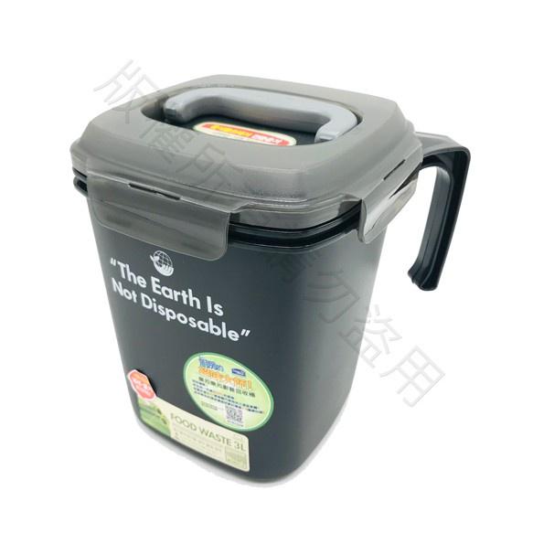 ~傳家寶~ 樂扣樂扣 廚餘回收桶 3/4.8L 垃圾桶 密封廚餘桶 LDB501BK LDB500BK