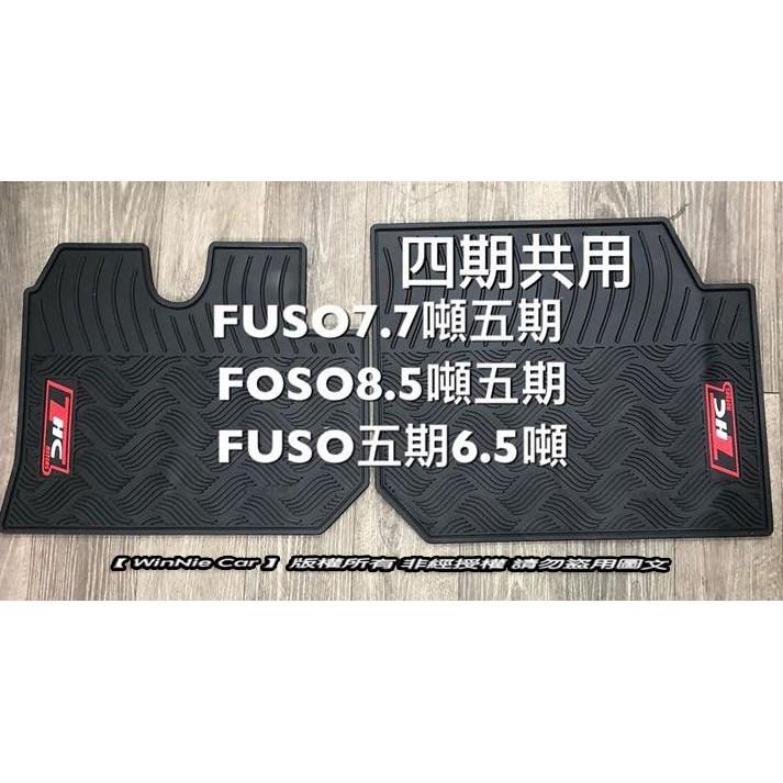 福壽 FUSO 商用車 6.5噸 7.7噸 8.5噸 (三期/四期/五期)貨車/卡車/拖車頭 汽車橡膠腳踏墊 防水腳踏墊