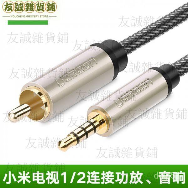 【免運速發】AV132適用小米電視同軸音訊線連接功放SPDIF線3.5轉RCA蓮花 K4E7