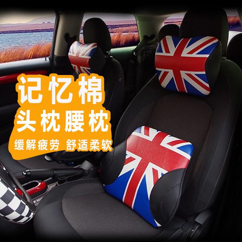 迷你COOPER 汽車頭枕靠枕腰靠 車用護頸枕座椅腰靠記憶棉車枕