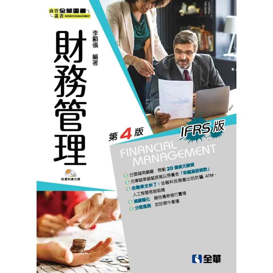 《全華圖書》財務管理[9折]