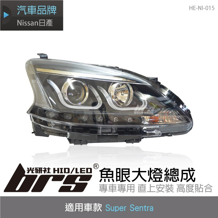 【brs光研社】HE-NI-015 Super Sentra 大燈總成-黑底款 魚眼 大燈總成 Nissan 日產