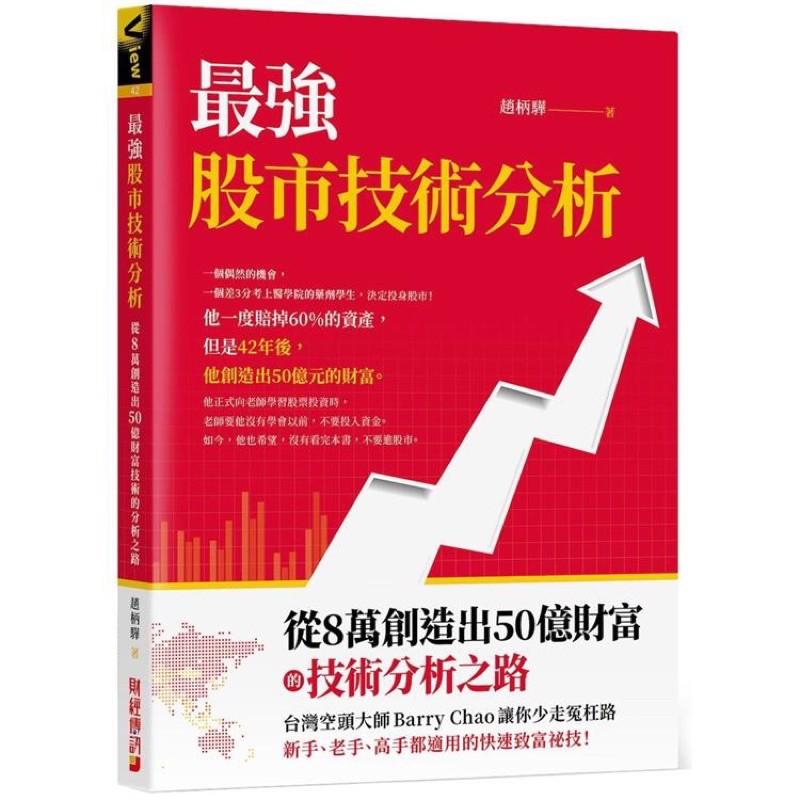 全新現貨》最強股市技術分析:從8萬創造出50億財富的技術分析,台灣空頭大師Barry Chao讓你少走冤枉路!