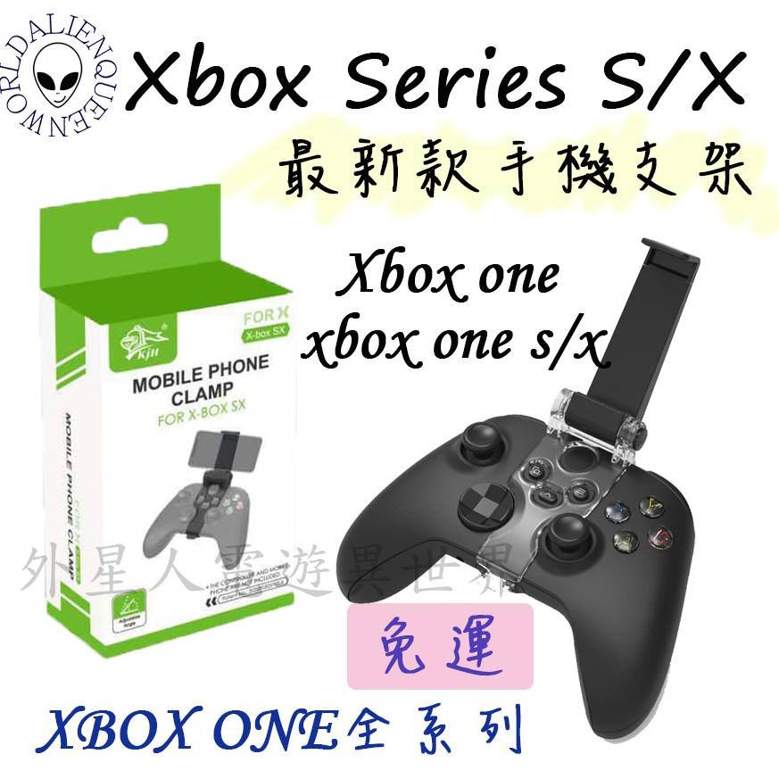 🆕新款🎮免運 xbox series s手機支架xbox one s 手機支架 xbox series x手機支架