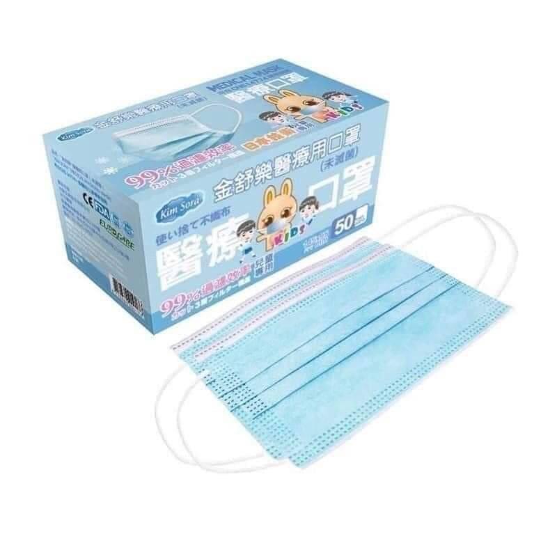 【金舒樂】成人兒童醫療用口罩50入*1盒(精靈藍/蜜桃粉)2色任選)