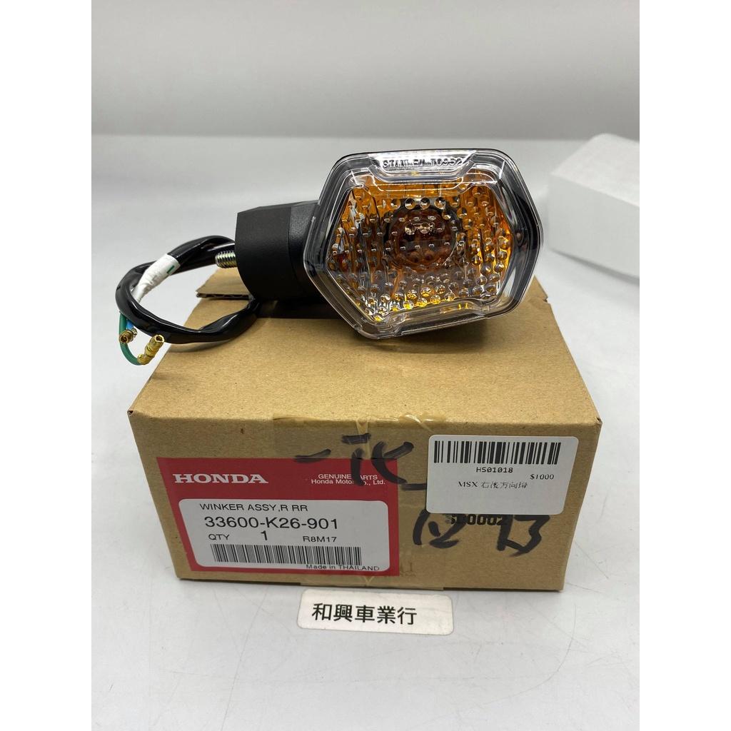 HONDA MSX 原廠零件 右後方向燈33600-K26-901
