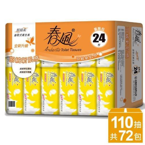 【宅配免運費🚛】春風 超細柔/柔韌感 抽取式衛生紙-羽絨新肌感110抽x24包x3串(72包)