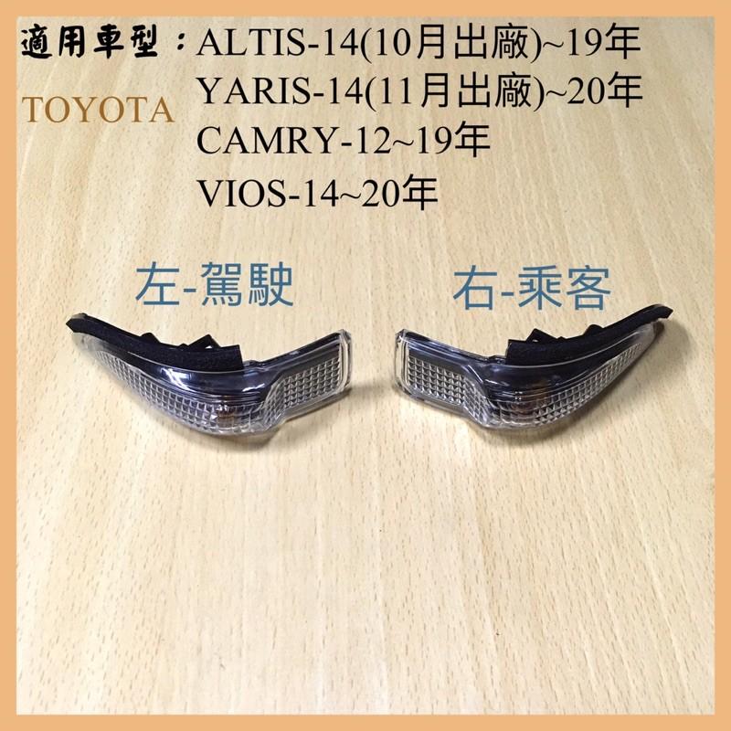 ‼️快速出貨‼️TOYOTA豐田汽車 後視鏡 方向燈殼(1組300) ALTIS~YARIS~CAMRY~VIOS