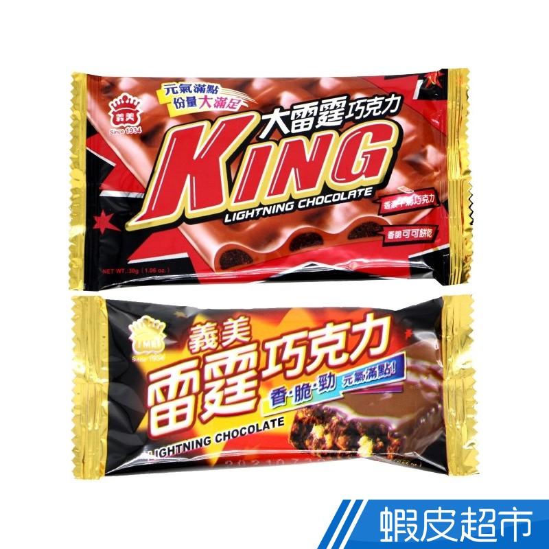 義美 雷霆巧克力/大雷霆巧克力 香醇濃厚 現貨 蝦皮直送