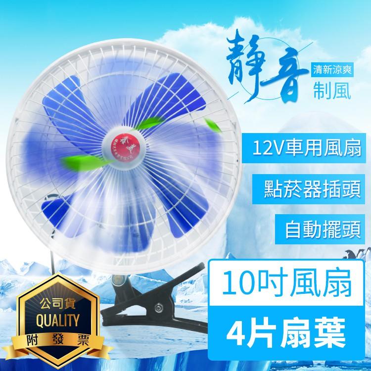 【升級款】12V/24V 10吋 11吋 車用風扇 轎車風扇 貨車風扇 左右擺頭 夾扇 點煙器 電風扇 涼風扇 循環扇