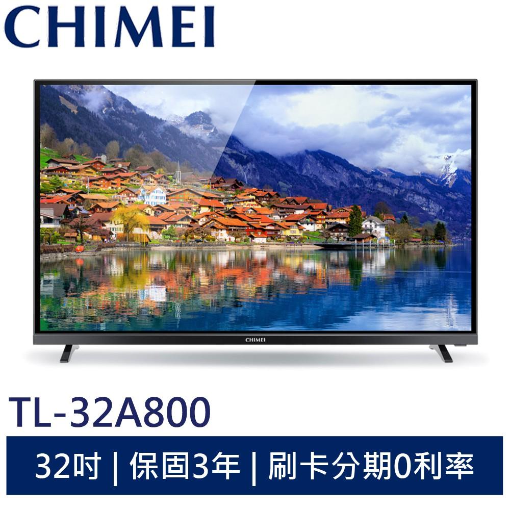 奇美 32型 LED低藍光液晶顯示器 TL-32A800