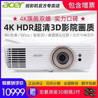 Acer宏碁H7850/ V7850超高清UHD 4K家用藍光3D投影機Rec709/ ISFccc色準HDR超高對比度家庭 桃園市