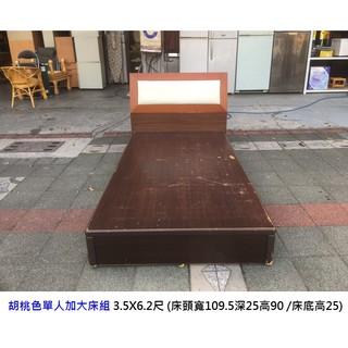 永鑽二手家具 單人加大床組 3.5X6.2尺 (床頭櫃+床底) 單人床頭櫃 單人床箱 單人床底 單人床架 二手單人床 台中市