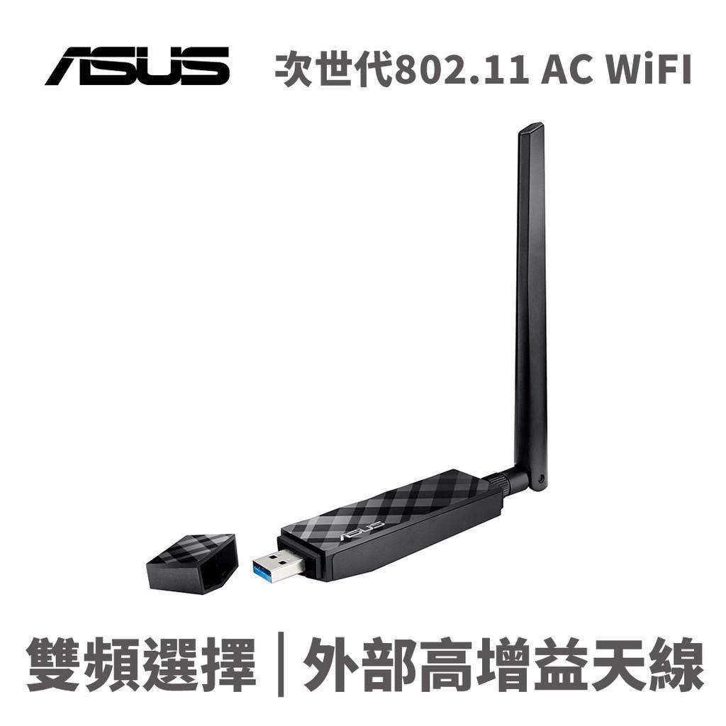 ASUS 華碩 USB-AC56 USB3.0 AC 雙頻 無線網卡 867Mbps USB網卡