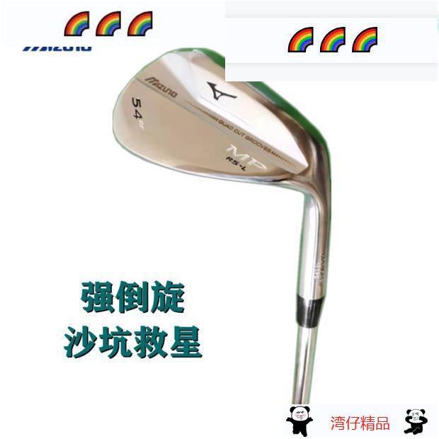 美津濃Mizuno高爾夫沙桿新款角度桿沙桿挖起桿劈切桿度數齊全🍁精品🍁