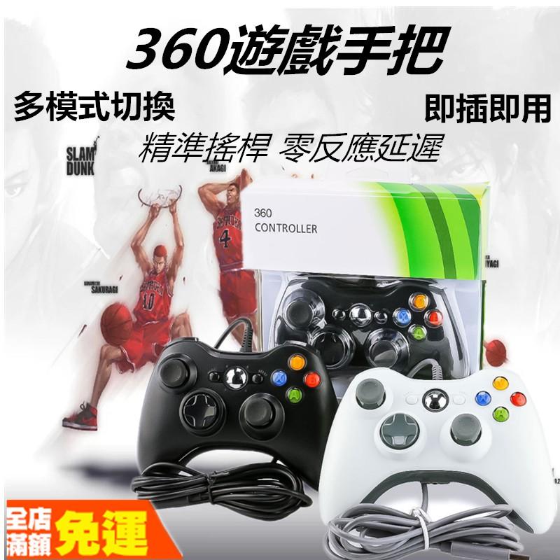 免運全新原廠XBOX360 PC 電腦 手把搖桿 NBA2k21 GTA5 有線無線one遊戲手柄USB電視 Steam