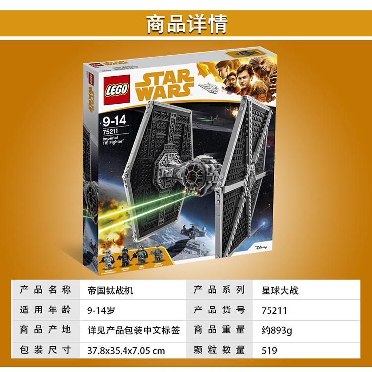 LEGO樂高75211星球大戰帝國鈦戰機拼裝積木戰斗機玩具男孩禮物9歲