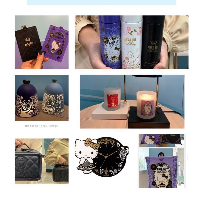 7-11 時尚聯萌集點送 ANNA SUI KITTY 三麗鷗 造型掛鐘 隨行收納包 保溫瓶 證件套 刺繡抱枕毛毯