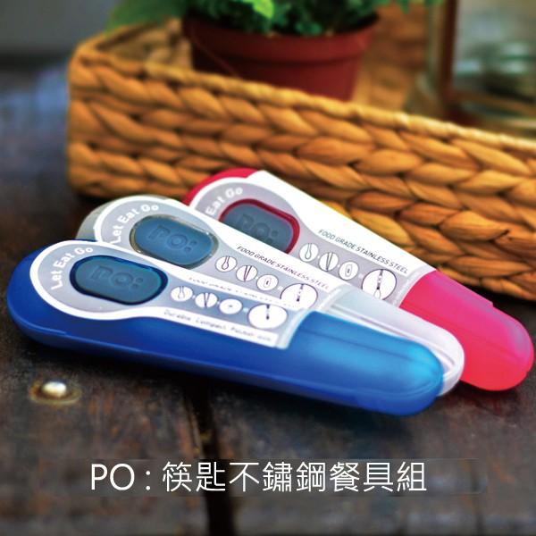 PO:匙筷不鏽鋼餐具組(3色可選) 環保筷,外出餐具攜帶方便,SUS304不鏽鋼的筷子與湯匙,可拆裝的餐筷,長度適手