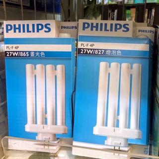 可面交!PHILIPS 飛利浦PL-F 4P 27W FML併排一字型燈管!840白色/ 865晝光色/ 827燈泡色! 臺北市