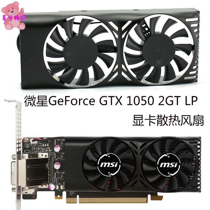 【臺灣現貨】微星GeForce GTX 1050 2GT LP 顯卡散熱風扇一體雙風扇