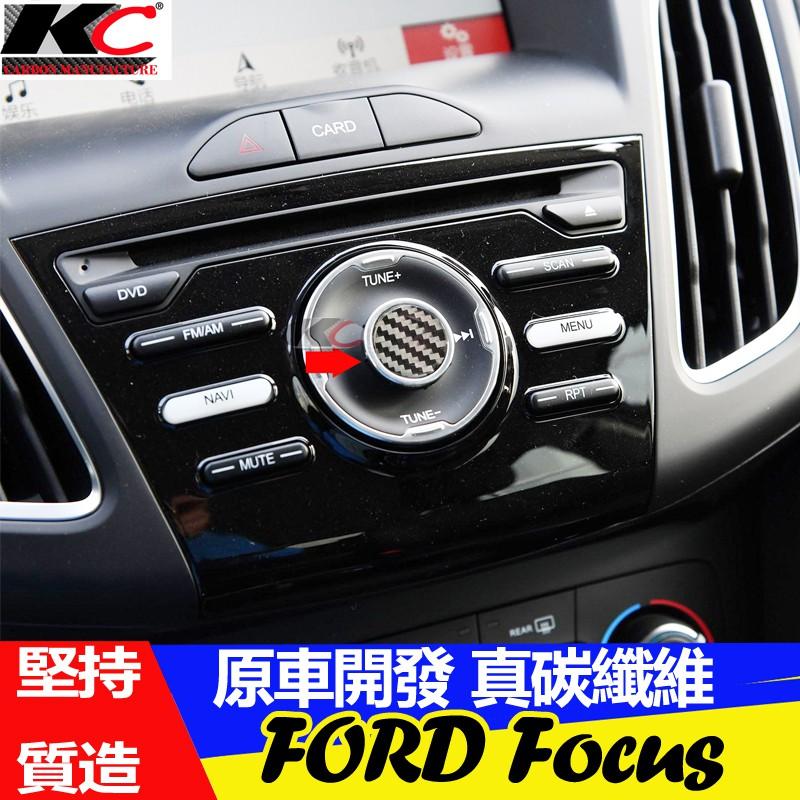 福特 ford focus 卡夢排檔 中控框 mk3 方向盤 mk3.5 內裝 卡夢 碳纖維貼 音響 主機 影音 安卓機