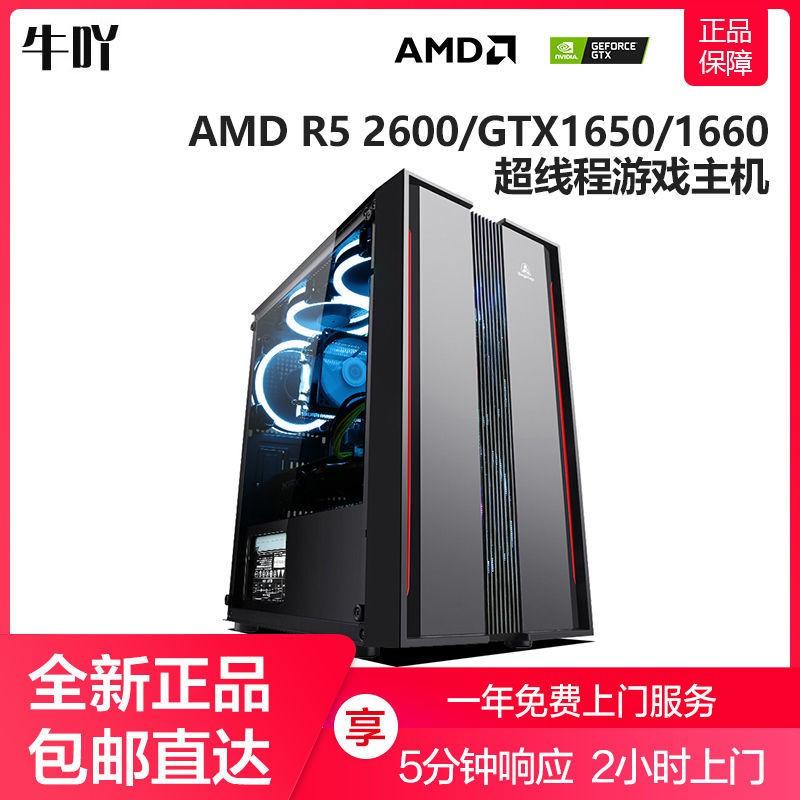 AMD銳龍R5 2600/GTX1650/1660吃雞游戲辦公家用臺式電腦DIY組裝機