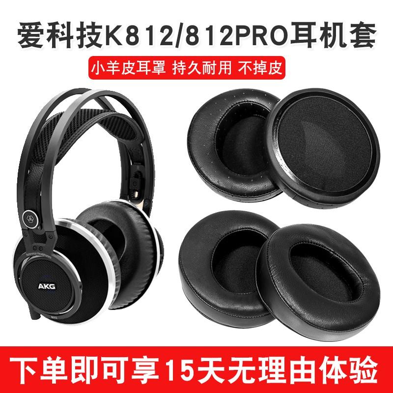 AKG愛科技K812耳機套K812PRO頭戴式監聽耳機罩小羊皮耳麥套保護套