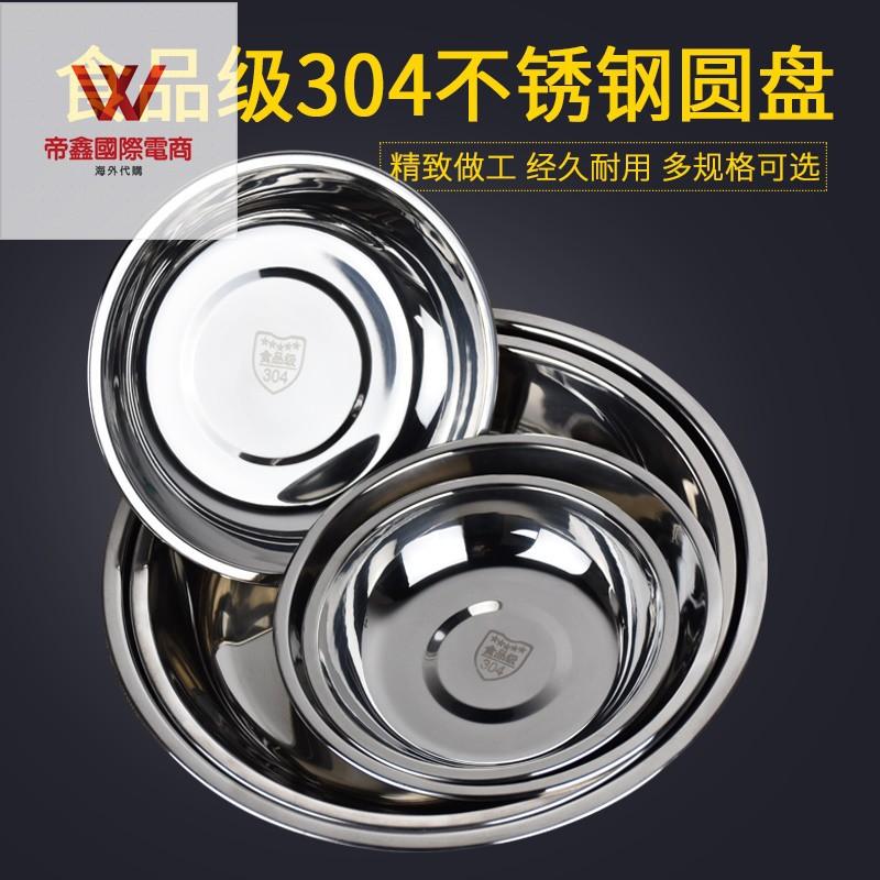 不銹鋼圓盤304不銹鋼碟子加厚304盤子菜盤家用淺盤圓形平盤餐具盤
