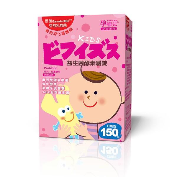 孕哺兒 小兒專用益生菌酵素 口嚼錠150粒