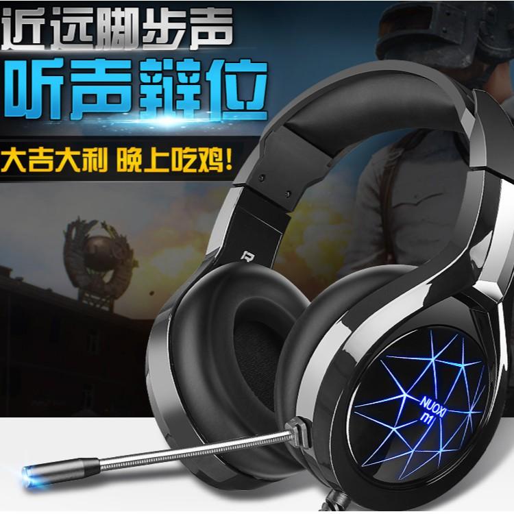 NUOXI 諾西 N1游戏耳机 電腦耳機 頭戴式 耳麥 遊戲 LOL 帶麥克風 吃雞 絕地求生 語音 k歌