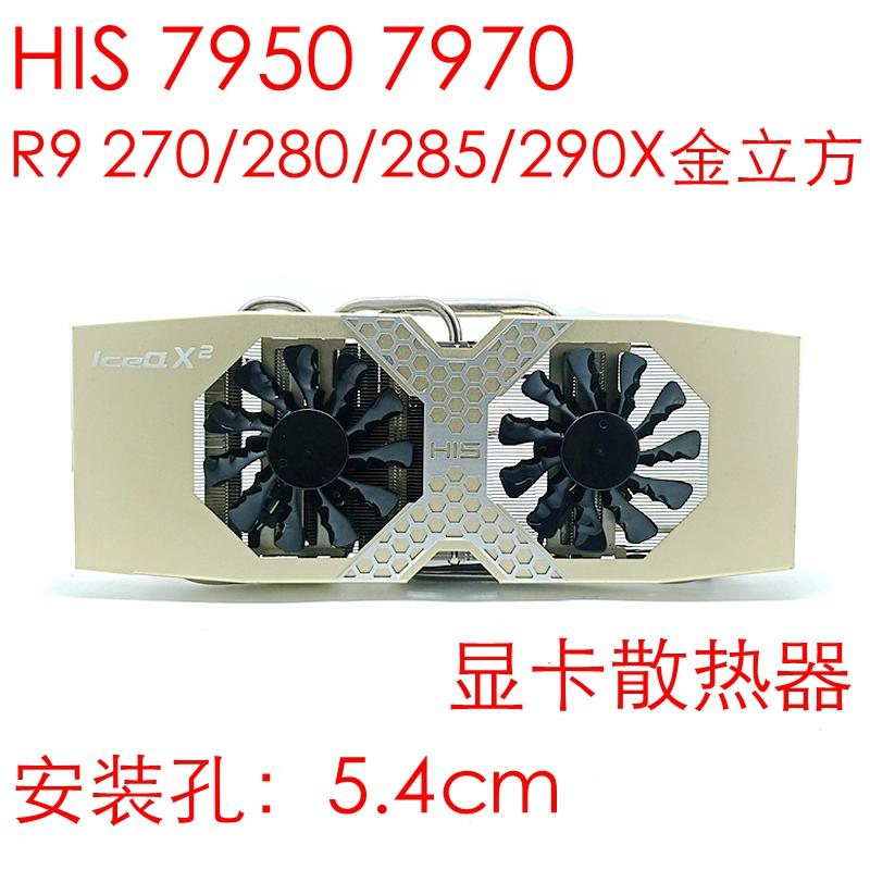 HIS 基恩希仕7950 7970 R9 270/280/285/290X金立方顯卡散熱器