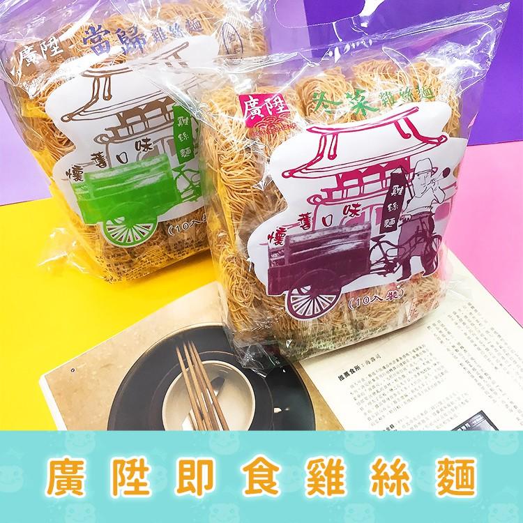 廣陞雞絲麵 當歸 冬菜 素食 懷舊口味 即泡即食 10入超好吃 獨立包裝 500g/袋