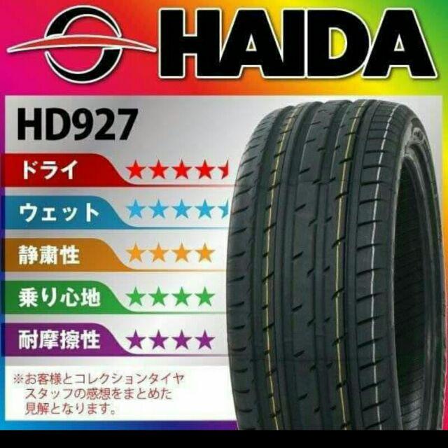 HAIDA海大輪胎 265/45 21 鴻順汽車265/45/21