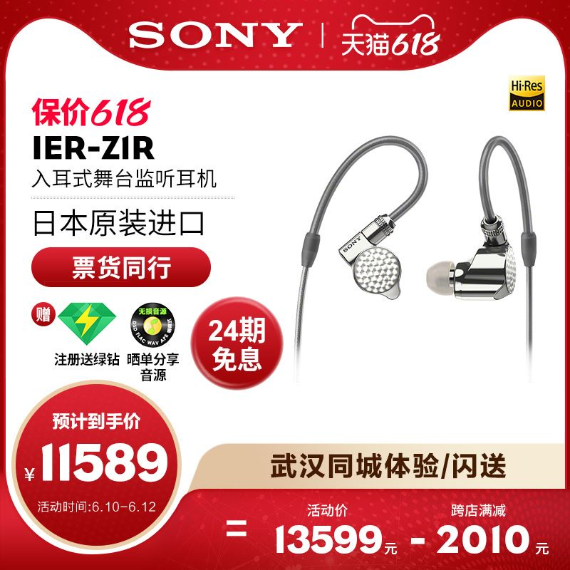 代購免運【24期免息】Sony/索尼IER-Z1R圈鐵混合耳機動鐵入耳式Hifi耳機4.4平衡適合WM1A/1Z