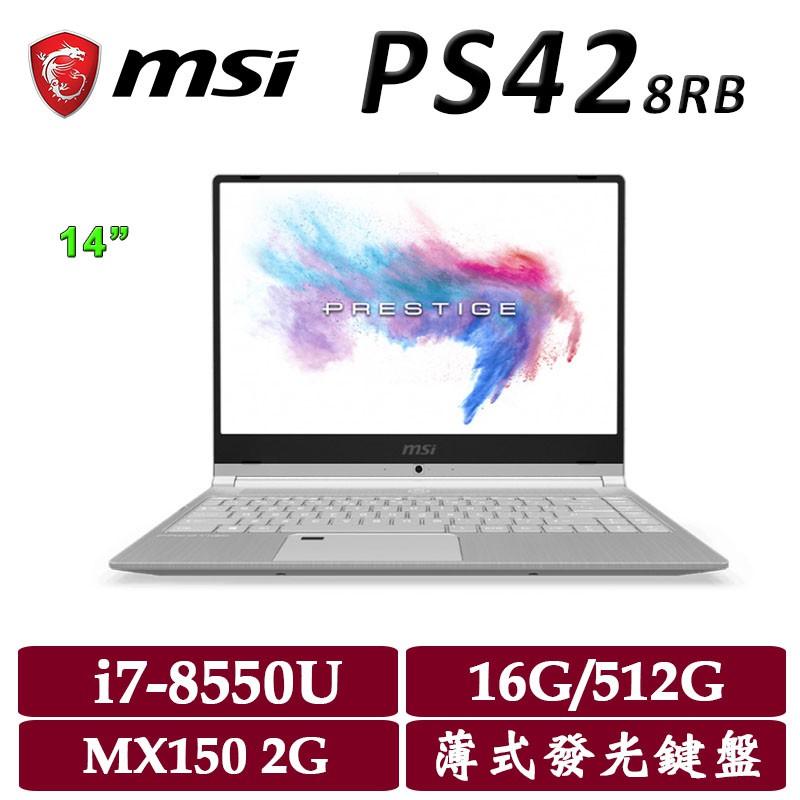 【艾倫筆電】有問有便宜 Msi微星 PS42 8RB 022TW/295TW I7/MX150/16GRAM