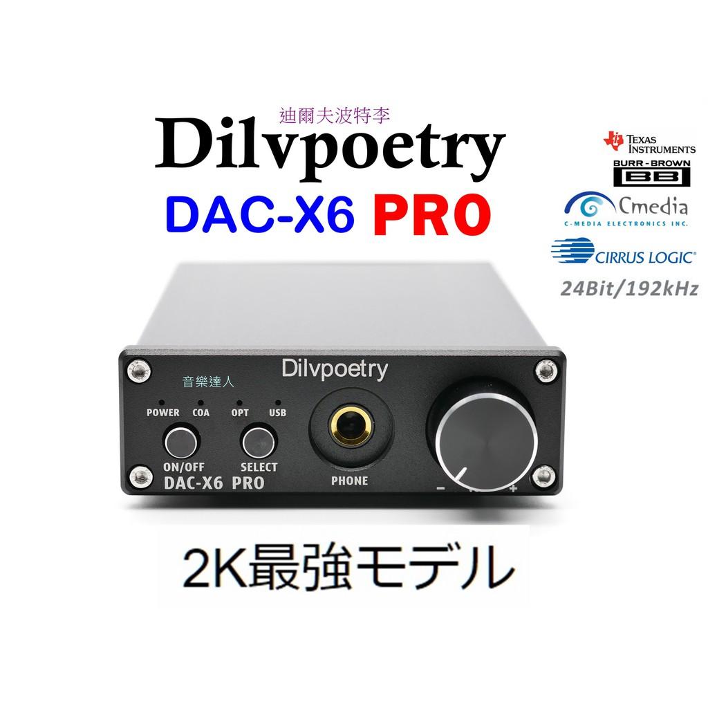 """""""音樂達人""""2K最強機 勝DAC-X6 Dilvpoetry DAC-X6 pro 前級調音量 兄弟機 DAC-X6C"""