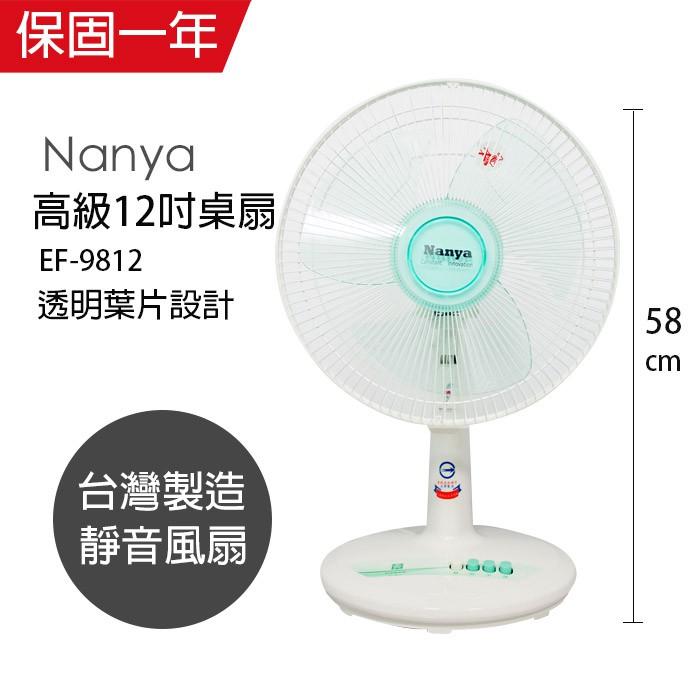 南亞牌 12吋節能桌扇EF-9812 涼風扇 電扇 桌扇 工業立扇 台灣製涼風扇 風量大 電扇 立扇 桌扇 工業扇