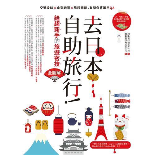 去日本自助旅行!給超新手的旅遊密技全圖解:交通攻略X食宿玩買X旅程規劃,有問必答萬用QA[79折]